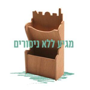 מעמד לברכונים ירושלים- ילדים בונים בעץ
