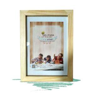 """מסגרת עץ לתמונה בגודל 15x20 ס""""מ"""